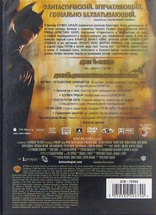 Бэтмен начало / Batman begins (2005) - DVD