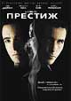 Престиж / The Prestige (2006) - DVD