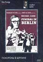 Похороны в Берлине / Funeral in Berlin (1966) - DVD