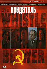Предатель / The Whistle Blower (1987) - DVD Cinema Prestige