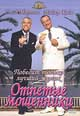 Dirty Rotten Scoundrels / Отпетые мошенники (1988) DVD