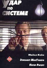 A Shock to the System / Удар по системе - DVD Магия