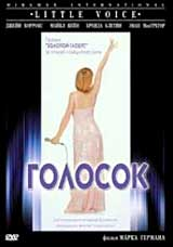 Голосок / Little Voice (1998) - DVD
