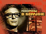 Похороны в Берлине / Funeral in Berlin (1966) - wallpaper